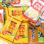 お菓子 詰め合わせ (地域限定送料無料) 小袋せんべい食べ比べセット A(3種・80コ) おかしのマーチ (omtma6395k)