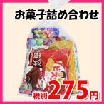 お菓子 詰め合わせ 275円 グリコ栄養機能食品お菓子詰め合わせ 駄菓子 袋詰め おかしのマーチ (omtma6426)
