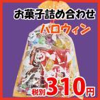 お菓子 詰め合わせ ハロウィン袋 310円 グリコ栄養機能食品お菓子詰め合わせ 駄菓子 袋詰め おかしのマーチ (omtma6429)