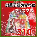 お菓子 詰め合わせ クリスマス袋 310円 グリコ栄養機能食品お菓子詰め合わせ 駄菓子 袋詰め おかしのマーチ (omtma6430)