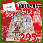 お菓子 詰め合わせ 【使い捨てタイプマスクケース付き】クリスマス袋 295円 グリコ栄養機能食品お菓子詰め合わせ 駄菓子 袋詰め おかしのマーチ (omtma6435)