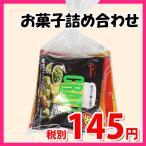 お菓子 詰め合わせ 145円 ミニおつまみおせんべい菓子 詰め合わせ 駄菓子 袋詰め おかしのマーチ (omtma6441)