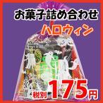 お菓子 詰め合わせ ハロウィン袋 175円 ミニおつまみおせんべい菓子 詰め合わせ 駄菓子 袋詰め おかしのマーチ (omtma6444)