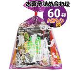 お菓子 詰め合わせ (地域限定送料無料) ハロウィン袋 ミニおつまみおせんべい菓子袋詰め 60コセット 駄菓子 詰め合わせ おかしのマーチ (omtma6474k)
