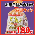 ハロウィン袋 180円 お菓子袋詰めおつまみ 詰め合わせ 駄菓子 袋詰め おかしのマーチ (omtma6544)