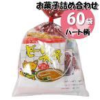 (地域限定送料無料) ハート柄袋 お菓子袋詰めおつまみ 60袋セットA 詰め合わせ 駄菓子 おかしのマーチ (omtma6548k)