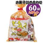 (地域限定送料無料) ハロウィン袋 お菓子袋詰めおつまみ 60袋セットA 詰め合わせ 駄菓子 おかしのマーチ (omtma6549k)