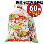 (地域限定送料無料) クリスマス袋 お菓子袋詰めおつまみ 60袋セットA 詰め合わせ 駄菓子 おかしのマーチ (omtma6550k)
