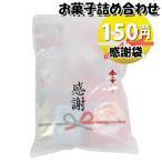 感謝袋 150円 お菓子袋詰め 詰め合わせ 駄菓子 袋詰め おかしのマーチ (omtma6562)