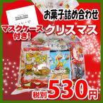 【使い捨てタイプマスクケース付き】クリスマス袋 530円 お菓子袋詰め 詰め合わせ(Aセット) 駄菓子 おかしのマーチ (omtma6635)