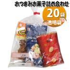 (地域限定送料無料) 広島名物!とり皮入りおつまみお菓子袋詰め 20袋セット 詰め合わせ 駄菓子 おかしのマーチ (omtma6721x20k)