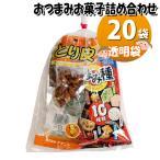 (地域限定送料無料) 広島名物!とり皮とおつまみお菓子袋詰め A 20袋セット 詰め合わせ 駄菓子 おかしのマーチ (omtma6741x20k)