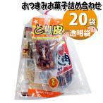 (地域限定送料無料) 広島名物!とり皮とせんじ肉とおつまみお菓子袋詰め B 20袋セット 詰め合わせ 駄菓子 おかしのマーチ (omtma6743x20k)