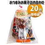 (地域限定送料無料) 広島名物!とり皮とせんじ肉とおつまみお菓子袋詰め C 20袋セット 詰め合わせ 駄菓子 おかしのマーチ (omtma6749x20k)