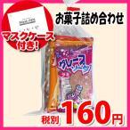 【使い捨てタイプマスクケース付き】160円 グリコも入ったお菓子袋詰め 詰め合わせ 駄菓子 おかしのマーチ (omtma6758)