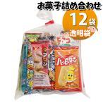 (地域限定送料無料) グリコも入ったお菓子袋詰め 12袋セットA 詰め合わせ 駄菓子 おかしのマーチ (omtma6767x12k)