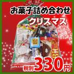 クリスマス袋 330円 チロル・ブルボンも入ったチョコ菓子袋詰め 詰め合わせ 駄菓子 おかしのマーチ (omtma6912z)【景品 販促 イベント 縁日 お祭り 福袋 問屋】