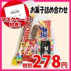 【使い捨てタイプマスクケース付き】278円 チョコモナカ入りお菓子袋詰め 詰め合わせ 駄菓子 おかしのマーチ (omtma6929z)