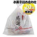 (地域限定送料無料) 感謝袋 チョコ菓子入り袋詰め 20袋セット 詰め合わせ 駄菓子 おかしのマーチ (omtma6950x20kz)