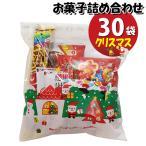 (地域限定送料無料) クリスマス袋 チョコ菓子袋詰め 30袋セット 詰め合わせ 駄菓子 おかしのマーチ (omtma6960x30k)