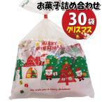 (地域限定送料無料) クリスマス袋 チョコ菓子袋詰め 30袋セット 詰め合わせ 駄菓子 おかしのマーチ (omtma6964x30kz)