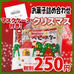 【使い捨てタイプマスクケース付き】クリスマス袋 250円 カルビーも入ったお菓子袋詰め 詰め合わせ 駄菓子 おかしのマーチ (omtma6968)