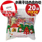 (地域限定送料無料) 【使い捨てタイプマスクケース付き】クリスマス袋 ビスコも入ったお菓子袋詰め 20袋セット 詰め合わせ おかしのマーチ (omtma6984x20k)