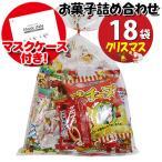 (地域限定送料無料) 【使い捨てタイプマスクケース付き】クリスマス袋 チロル・森永も入ったお菓子袋詰め 18袋セット 詰め合わせ 駄菓子  (omtma7008x18kz)