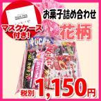 【使い捨てタイプマスクケース付き】花柄袋 1150円 チロル・ポッキーも入ったお菓子袋詰め 詰め合わせ 駄菓子 おかしのマーチ (omtma7015z)