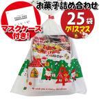 (地域限定送料無料) 【使い捨てタイプマスクケース付き】クリスマス袋 チロル・明治も入ったお菓子袋詰め 25袋セット 詰め合わせ 駄菓子  (omtma7028x25kz)