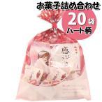 (地域限定送料無料)ハート柄袋 感謝お菓子袋詰め 20袋セット 詰め合わせ 駄菓子 おかしのマーチ (omtma7157x20kz)