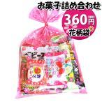花柄袋 250円 お菓子 詰め合わせ (Aセット) おかしのマーチ