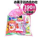 花柄袋 250円 お菓子 詰め合わせ (Bセット)  おかしのマーチ