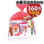 お菓子 詰め合わせ クリスマス 250円 お菓子 詰め合わせ (Aセット) 袋詰め おかしのマーチ (omtmamc250a)