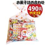 お菓子 詰め合わせ クリスマス 350円 お菓子 詰め合わせ (Aセット) 袋詰め おかしのマーチ (omtmamc350a)