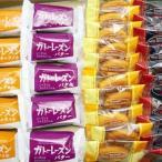 ショッピングお試しセット (全国送料無料) おかしのマーチ ブルボンの2種洋菓子食べ比べお試しセットB 全30個入り メール便