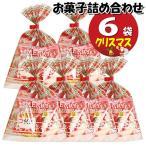 クリスマス お菓子 詰め合わせ (全国送料無料)クリスマス袋 6袋 お菓子 詰め合わせ(Aセット) 駄菓子 袋詰め おかしのマーチ メール便 (omtmb5616)