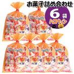 ハロウィンお菓子 詰め合わせ (全国送料無料)ハロウィン袋 6袋 お菓子 詰め合わせ(Cセット) 駄菓子 袋詰め おかしのマーチ メール便 (omtmb5620)