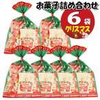 クリスマス お菓子 詰め合わせ (全国送料無料)クリスマス袋 6袋 お菓子 詰め合わせ(Dセット) 駄菓子 袋詰め おかしのマーチ メール便 (omtmb5623)