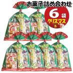 クリスマス お菓子 詰め合わせ (全国送料無料)クリスマス袋 6袋 お菓子 詰め合わせ(Eセット) 駄菓子 袋詰め おかしのマーチ メール便 (omtmb5625)