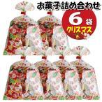 クリスマス お菓子 詰め合わせ (全国送料無料)クリスマス袋 6袋 お菓子 詰め合わせ(Gセット) 駄菓子 袋詰め おかしのマーチ メール便 (omtmb5630)