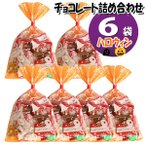 (全国送料無料) ハロウィン袋 6袋 お菓子 詰め合わせ(Iセット) 駄菓子 袋詰め おかしのマーチ メール便 (omtmb5638)
