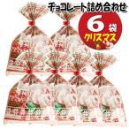 (全国送料無料)クリスマス袋 6袋 お菓子 詰め合わせ(Iセット) 駄菓子 袋詰め おかしのマーチ メール便 (omtmb5639)