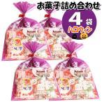 (全国送料無料)ハロウィン袋 4袋 お菓子 詰め合わせ(Kセット) 駄菓子 袋詰め おかしのマーチ メール便 (omtmb5654)