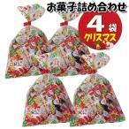 クリスマス お菓子 詰め合わせ (全国送料無料)クリスマス袋 4袋 お菓子 詰め合わせ(Kセット) 駄菓子 袋詰め おかしのマーチ メール便 (omtmb5655)