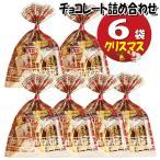 (全国送料無料)クリスマス袋 6袋 お菓子 詰め合わせ(Lセット) 駄菓子 袋詰め おかしのマーチ メール便 (omtmb5683)