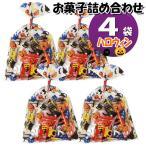 お菓子 詰め合わせ (全国送料無料) ハロウィン袋 4袋 食べきりチョコっとサイズ個包装タイプ チョコレート・駄菓子セット(Dセット) メール便 (omtmb5718)