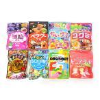 お菓子 詰め合わせ (全国送料無料) 8種類のグミ食べ比べセット B(8種・計8コ) おかしのマーチ メール便 (omtmb6108)