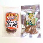 おつまみ 詰め合わせ (全国送料無料) 広島名物 せんじ肉おつまみお試しセットB おかしのマーチ メール便 (omtmb6223)