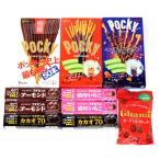 詰め合わせ お菓子 (全国送料無料) ポッキー&チョコ食べ比べセット Q (7種・計10個) おかしのマーチ メール便 (omtmb6405)